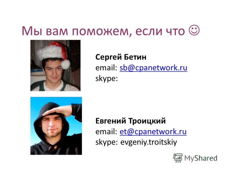 Мы вам поможем, если что Сергей Бетин email: sb@cpanetwork.rusb@cpanetwork.ru skype: Евгений Троицкий email: et@cpanetwork.ruet@cpanetwork.ru skype: evgeniy.troitskiy