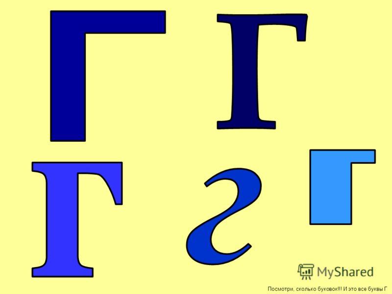Вот она – буква Б!