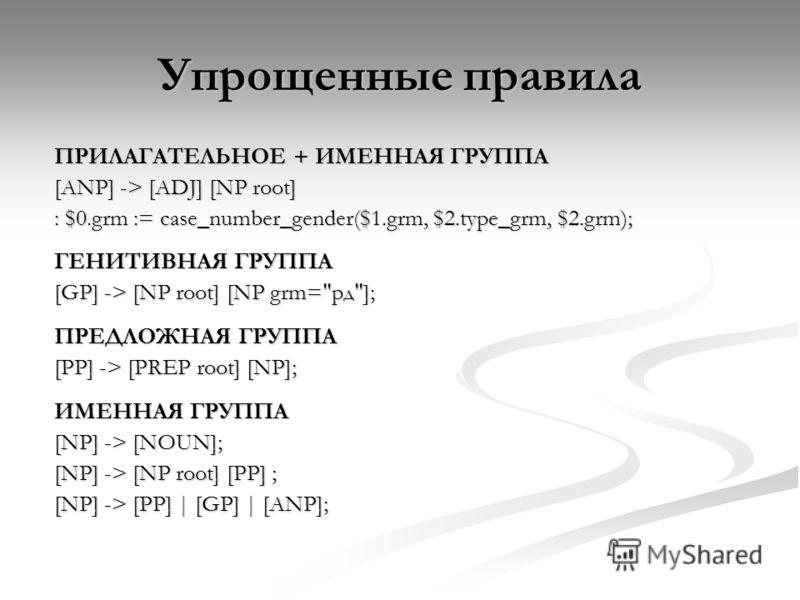 ПРИЛАГАТЕЛЬНОЕ + ИМЕННАЯ ГРУППА [ANP] -> [ADJ] [NP root] : $0. grm := case_number_gender($1.grm, $2.type_grm, $2.grm); ГЕНИТИВНАЯ ГРУППА [GP] -> [NP root] [NP grm=