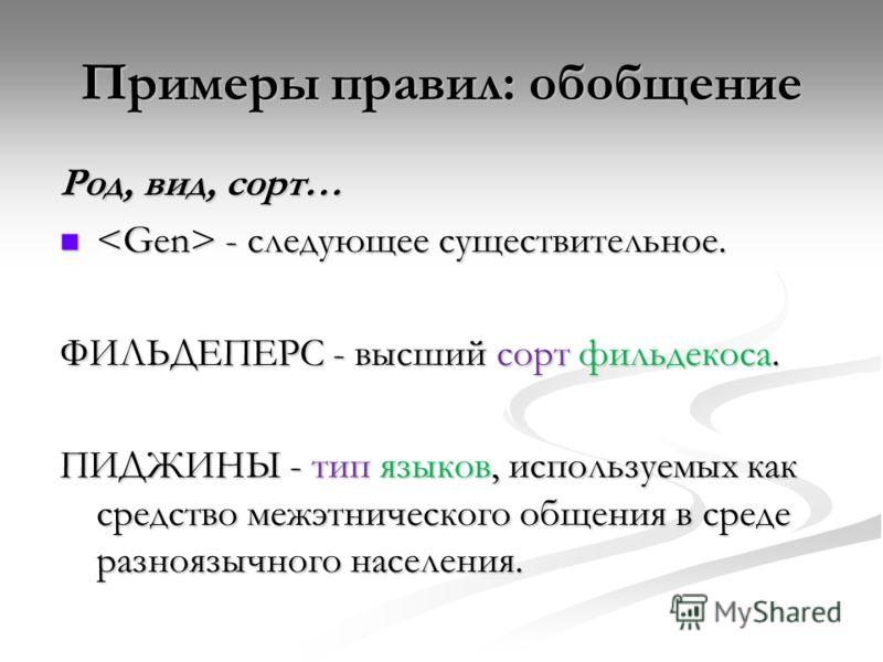 Род, вид, сорт… - следующее существительное. - следующее существительное. ФИЛЬДЕПЕРС - высший сорт фильдекоса. ПИДЖИНЫ - тип языков, используемых как средство межэтнического общения в среде разноязычного населения. Примеры правил: обобщение