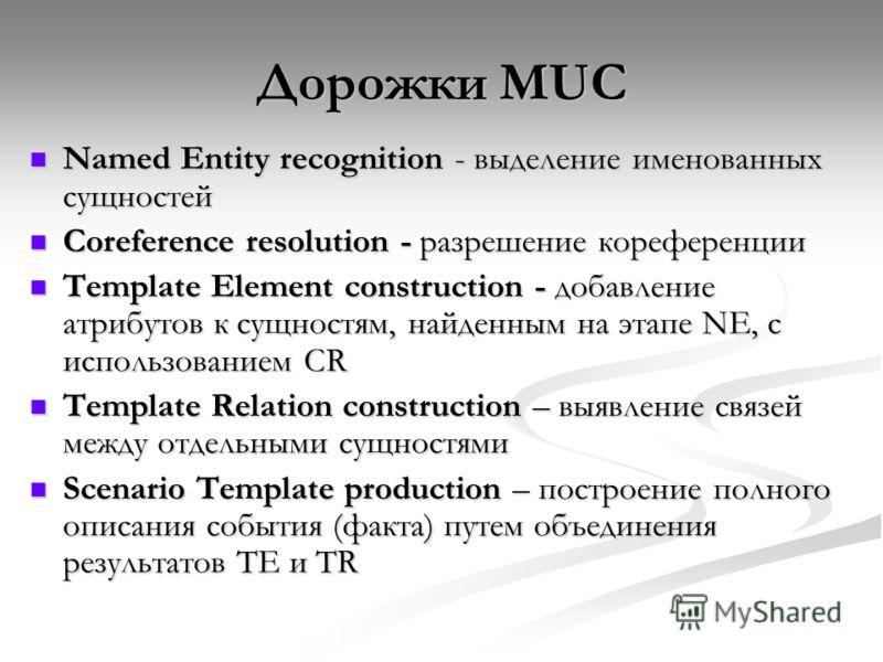 Named Entity recognition - выделение именованных сущностей Named Entity recognition - выделение именованных сущностей Coreference resolution - разрешение кореференции Coreference resolution - разрешение кореференции Template Element construction - до