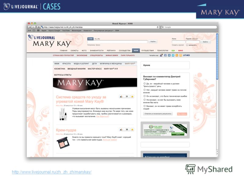 http://www.livejournal.ru/zh_zh_zh/marykay/