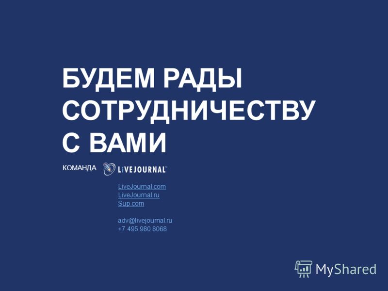 БУДЕМ РАДЫ СОТРУДНИЧЕСТВУ С ВАМИ КОМАНДА LiveJournal.com LiveJournal.ru Sup.com adv@livejournal.ru +7 495 980 8068