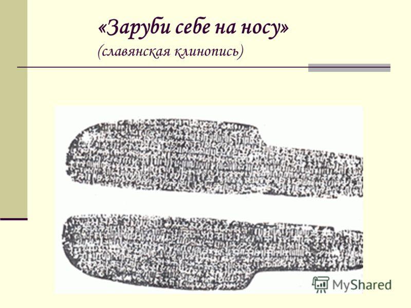 «Заруби себе на носу» (славянская клинопись)