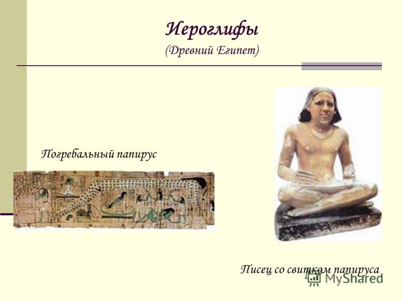 Иероглифы (Древний Египет) Погребальный папирус Писец со свитком папируса