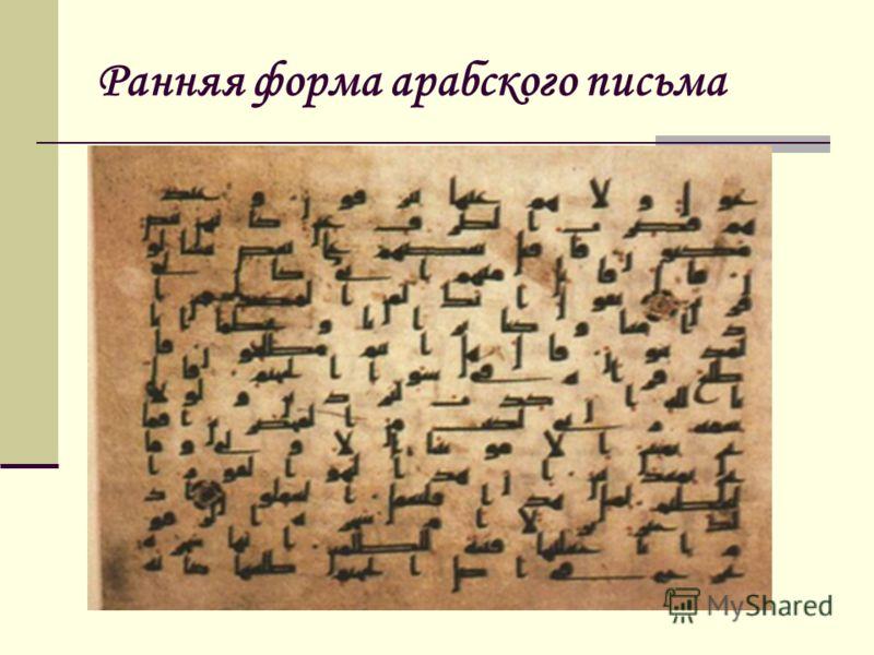 Ранняя форма арабского письма