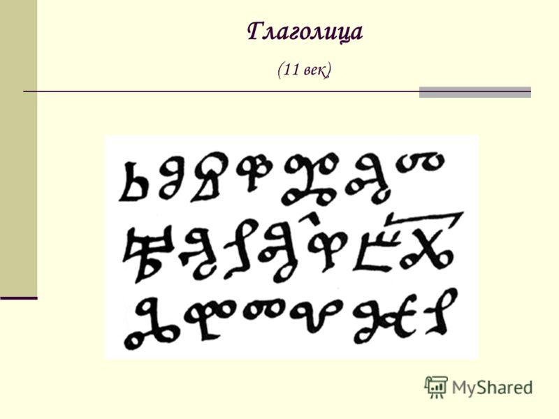 Глаголица (11 век)