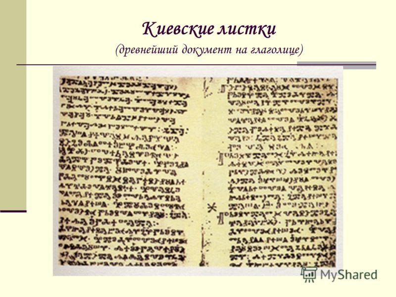Киевские листки (древнейший документ на глаголице)