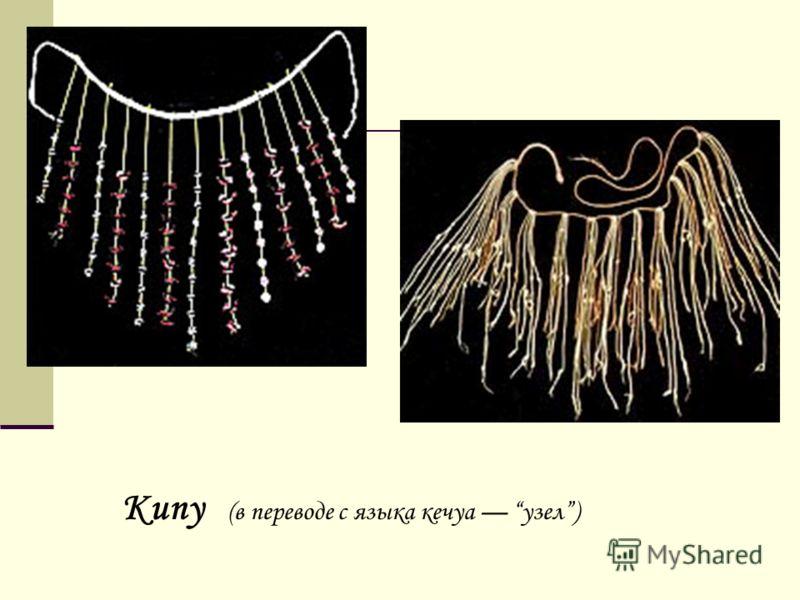 Кипу (в переводе с языка кечуа узел)