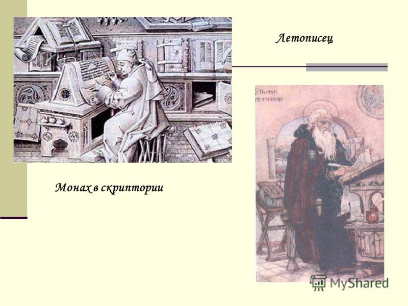 Монах в скриптории Летописец