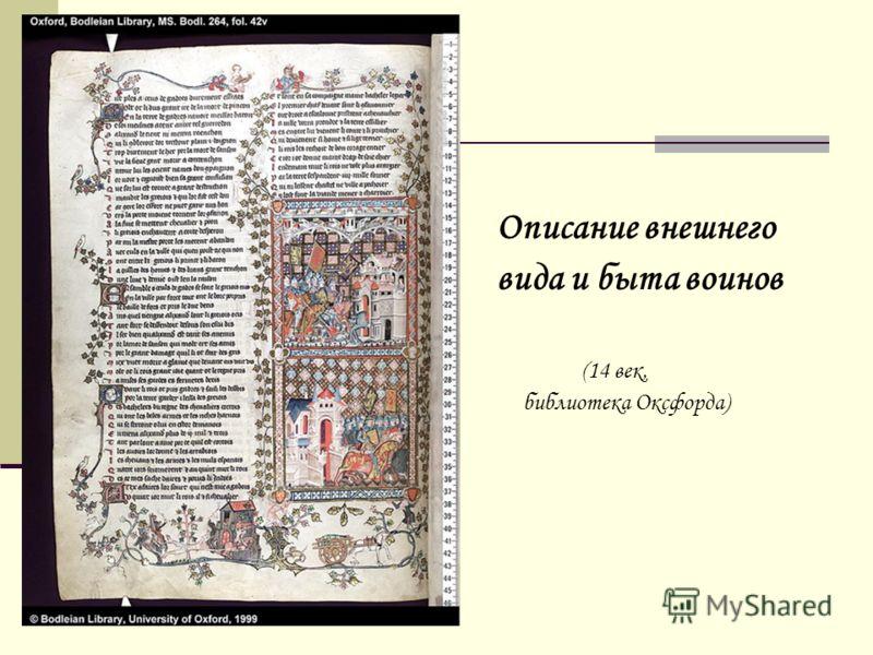 Описание внешнего вида и быта воинов (14 век, библиотека Оксфорда)