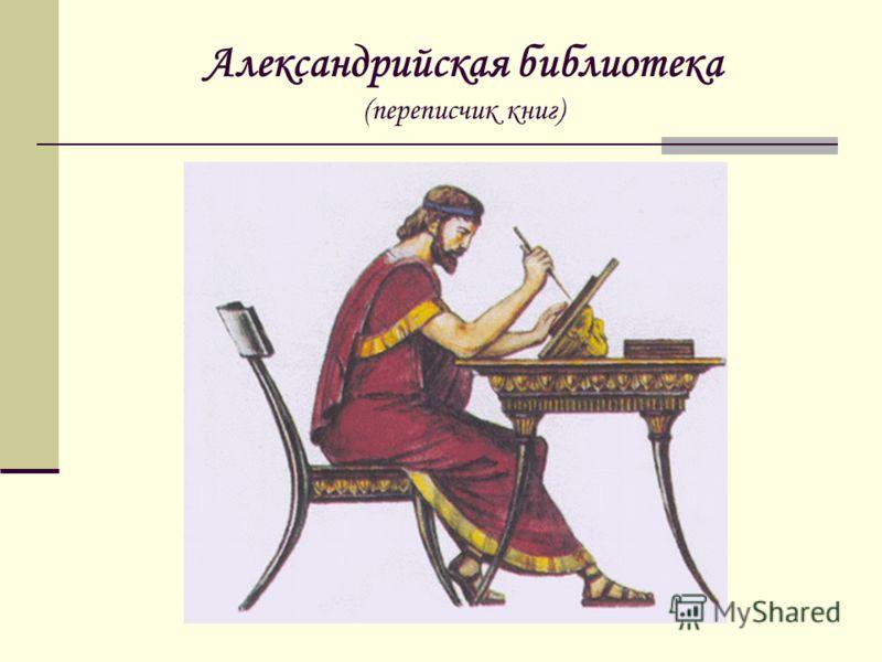 Александрийская библиотека (переписчик книг)