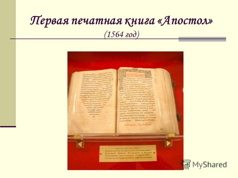 Первая печатная книга «Апостол» (1564 год)