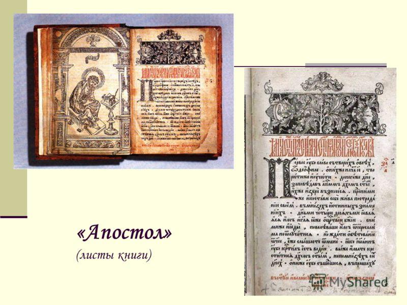 «Апостол» (листы книги)