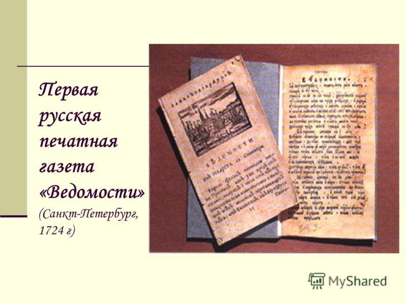 Первая русская печатная газета «Ведомости» (Санкт-Петербург, 1724 г)