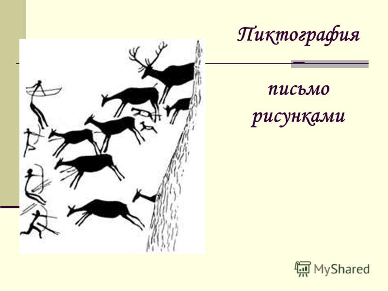 Пиктография – письмо рисунками