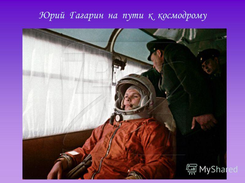 Юрий Гагарин на пути к космодрому