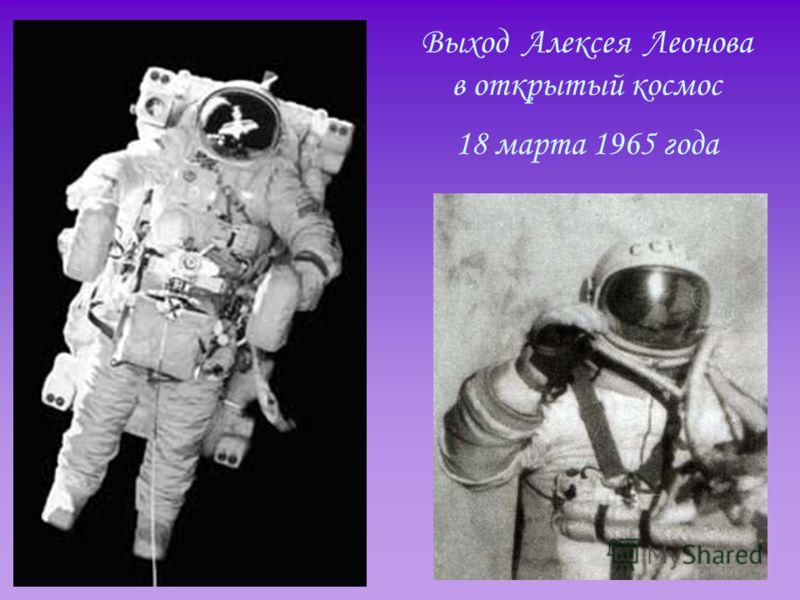 Выход Алексея Леонова в открытый космос 18 марта 1965 года