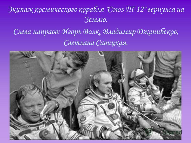Экипаж космического корабля Союз Т-12 вернулся на Землю. Слева направо: Игорь Волк, Владимир Джанибеков, Светлана Савицкая.