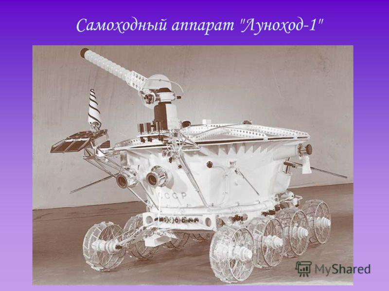 Самоходный аппарат Луноход-1