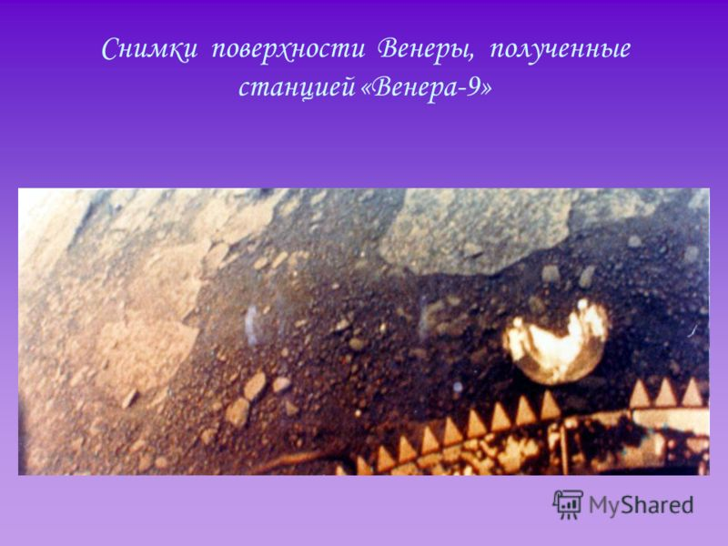 Снимки поверхности Венеры, полученные станцией «Венера-9»