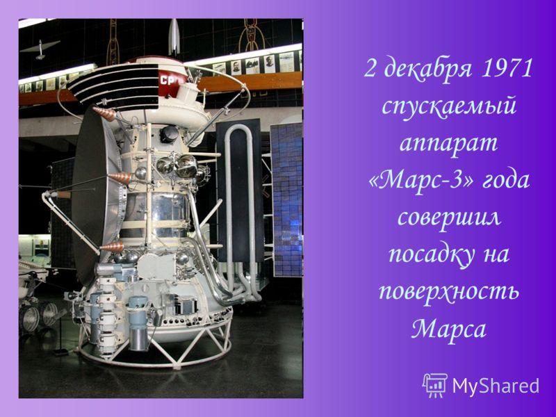 2 декабря 1971 спускаемый аппарат «Марс-3» года совершил посадку на поверхность Марса