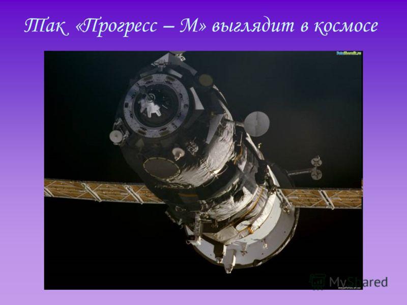 Так «Прогресс – М» выглядит в космосе