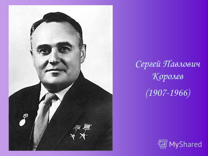 Сергей Павлович Королев (1907-1966)