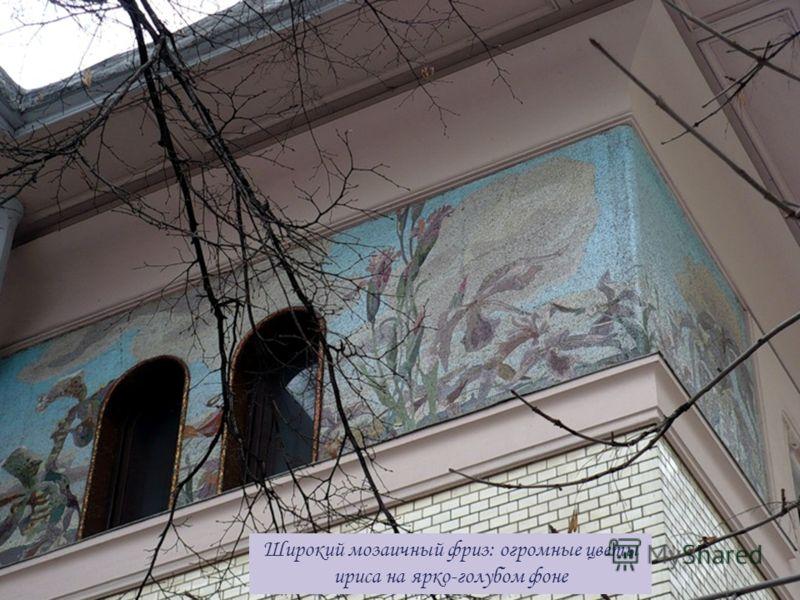 Широкий мозаичный фриз: огромные цветы ириса на ярко-голубом фоне