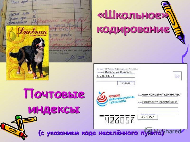 Почтовыеиндексы «Школьное» кодирование (с указанием кода населённого пункта)