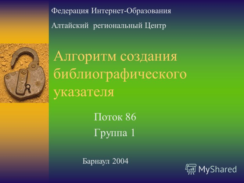 Алгоритм создания библиографического указателя Поток 86 Группа 1 Федерация Интернет-Образования Алтайский региональный Центр Барнаул 2004