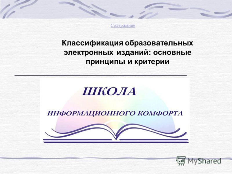 Классификация образовательных электронных изданий: основные принципы и критерии Содержание