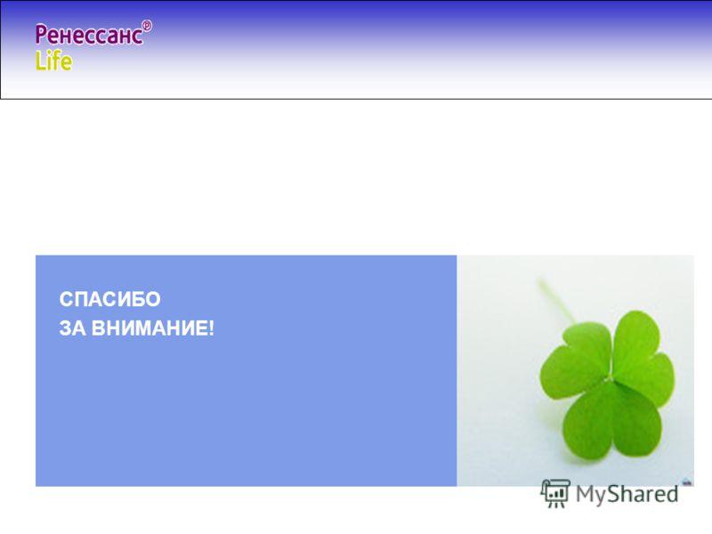 Heading Ссылки на Закон Украины «О Страховании» Пакет страховых программ «Инвестор» отвечает требованиям Закона Украины «О страховании», принят 7 марта 1996 г. (новая версия от 4 октября 2001 г.)