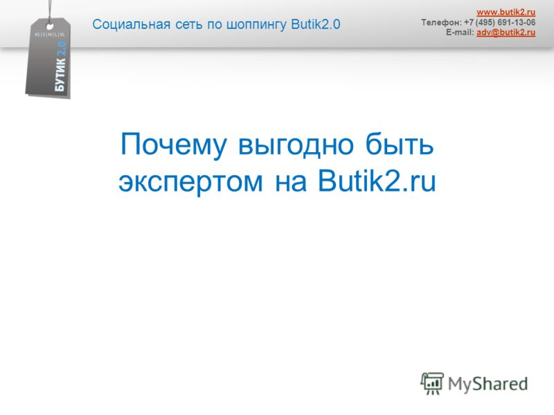 Почему выгодно быть экспертом на Butik2. ru Социальная сеть по шоппингу Butik2.0 www.butik2. ru Телефон: +7 (495) 691-13-06 E-mail: adv@butik2.ruadv@butik2.ru
