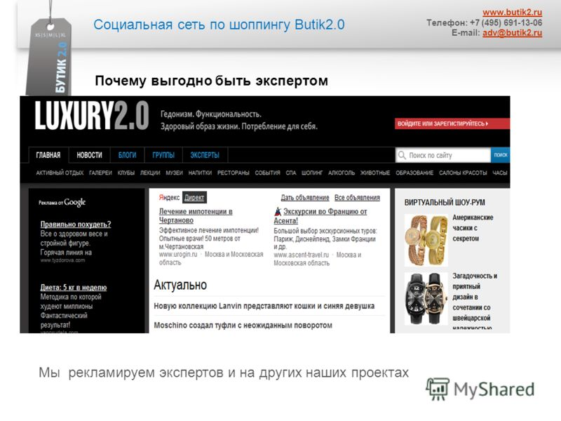 Мы рекламируем экспертов и на других наших проектах Социальная сеть по шоппингу Butik2.0 www.butik2. ru Телефон: +7 (495) 691-13-06 E-mail: adv@butik2.ruadv@butik2. ru Почему выгодно быть экспертом