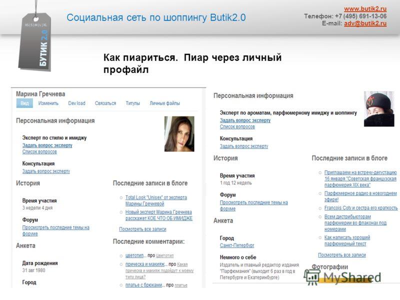 Социальная сеть по шоппингу Butik2.0 www.butik2. ru Телефон: +7 (495) 691-13-06 E-mail: adv@butik2.ruadv@butik2. ru Как париться. Пиар через личный профайл