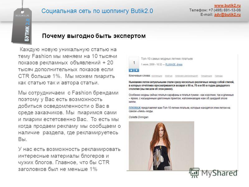 Мы Каждую новую уникальную статью на тему Fashion мы меняем на 10 тысячи показов рекламных объявлений + 20 тысяч дополнительных показов если СTR больше 1%. Мы можем пиарить как статью так и автора статьи. Мы сотрудничаем c Fashion брендами поэтому у