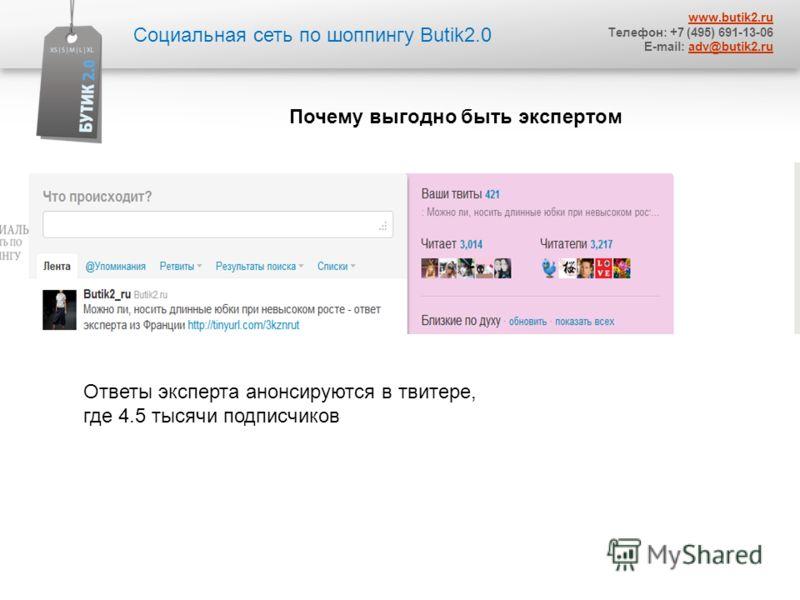 Социальная сеть по шоппингу Butik2.0 www.butik2. ru Телефон: +7 (495) 691-13-06 E-mail: adv@butik2.ruadv@butik2. ru Почему выгодно быть экспертом Ответы эксперта анонсируются в твитере, где 4.5 тысячи подписчиков