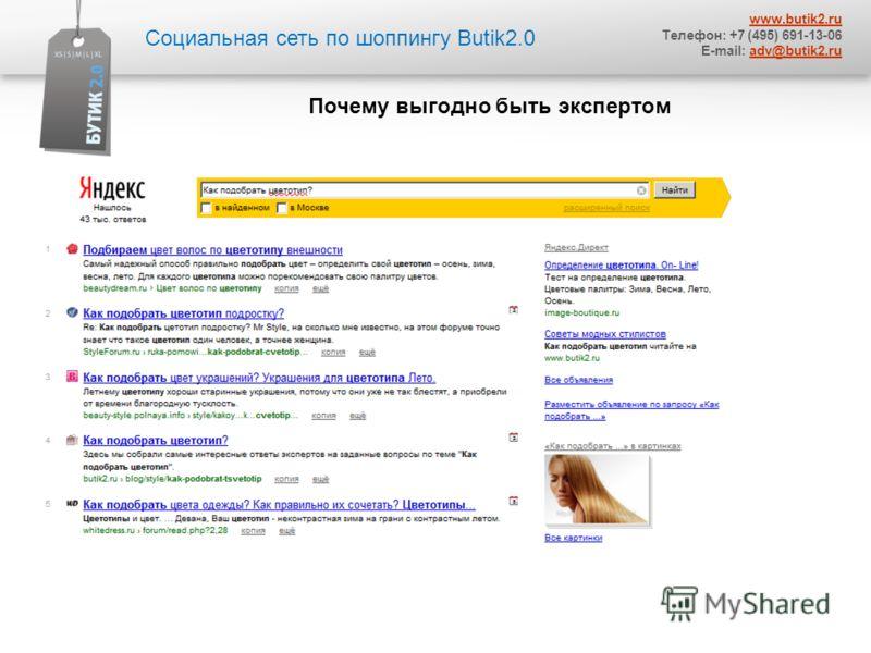 Социальная сеть по шоппингу Butik2.0 www.butik2. ru Телефон: +7 (495) 691-13-06 E-mail: adv@butik2.ruadv@butik2. ru Почему выгодно быть экспертом