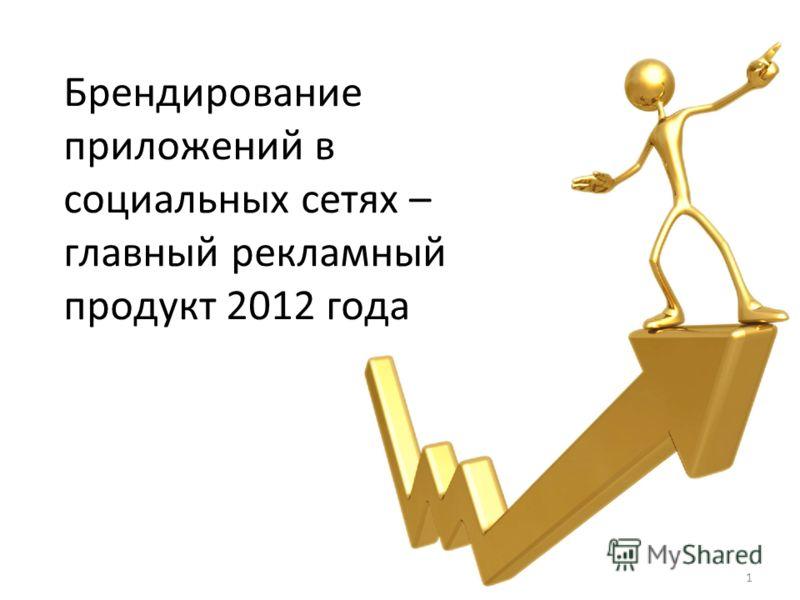 1 Брендирование приложений в социальных сетях – главный рекламный продукт 2012 года