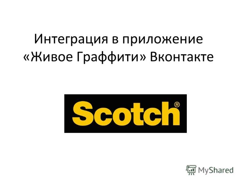 Интеграция в приложение «Живое Граффити» Вконтакте