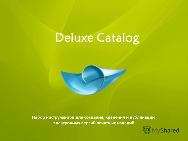 Deluxe Catalog Набор инструментов для создания, хранения и публикации электронных версий печатных изданий