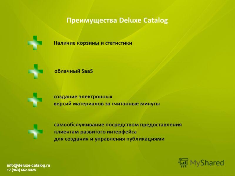 info@deluxe-catalog.ru +7 (963) 662-5425 Преимущества Deluxe Catalog Наличие корзины и статистики облачный SaaS создание электронных версий материалов за считанные минуты самообслуживание посредством предоставления клиентам развитого интерфейса для с