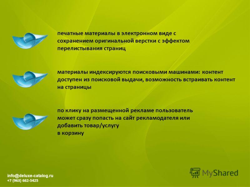info@deluxe-catalog.ru +7 (963) 662-5425 печатные материалы в электронном виде с сохранением оригинальной верстки с эффектом перелистывания страниц материалы индексируются поисковыми машинами: контент доступен из поисковой выдачи, возможность встраив