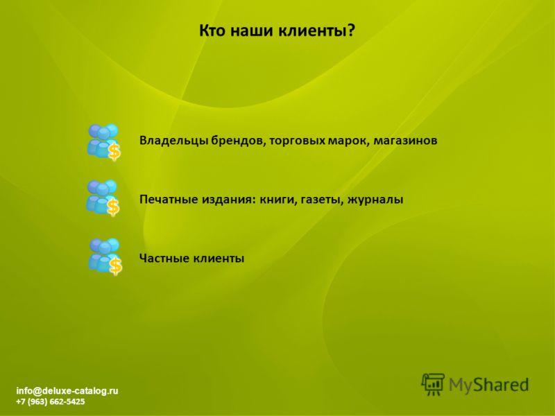 info@deluxe-catalog.ru +7 (963) 662-5425 Кто наши клиенты? Владельцы брендов, торговых марок, магазинов Печатные издания: книги, газеты, журналы Частные клиенты