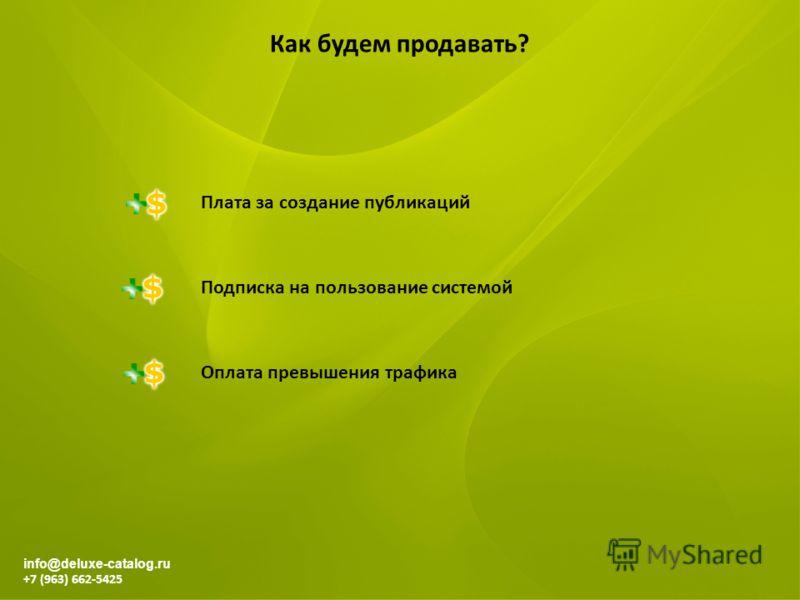 info@deluxe-catalog.ru +7 (963) 662-5425 Как будем продавать? Плата за создание публикаций Подписка на пользование системой Оплата превышения трафика