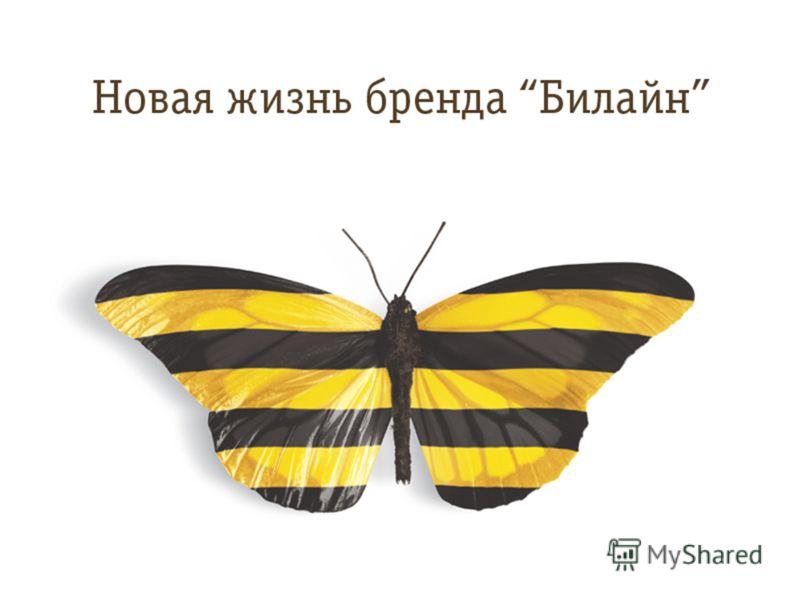 © Beeline 20052 июля 2012 г.Новая жизнь бренда «Билайн»1