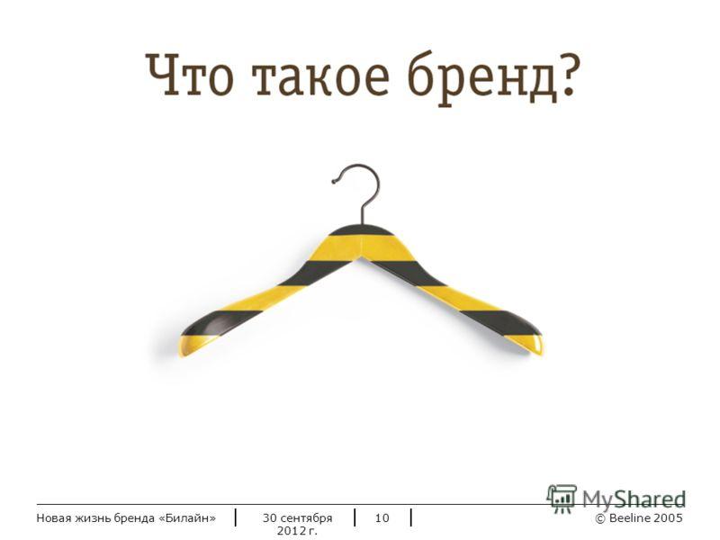 © Beeline 20052 июля 2012 г.Новая жизнь бренда «Билайн»10