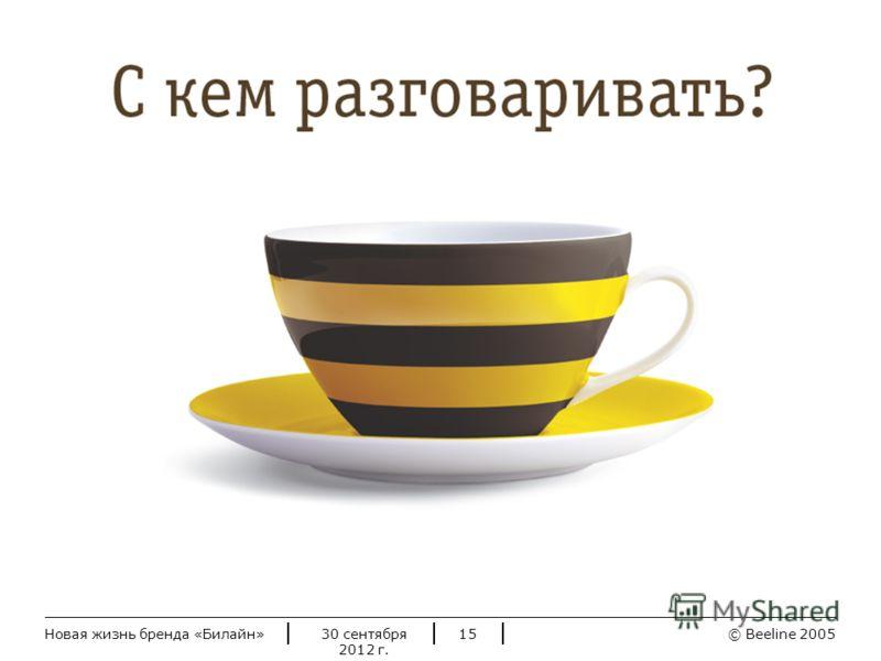 © Beeline 20052 июля 2012 г.Новая жизнь бренда «Билайн»15