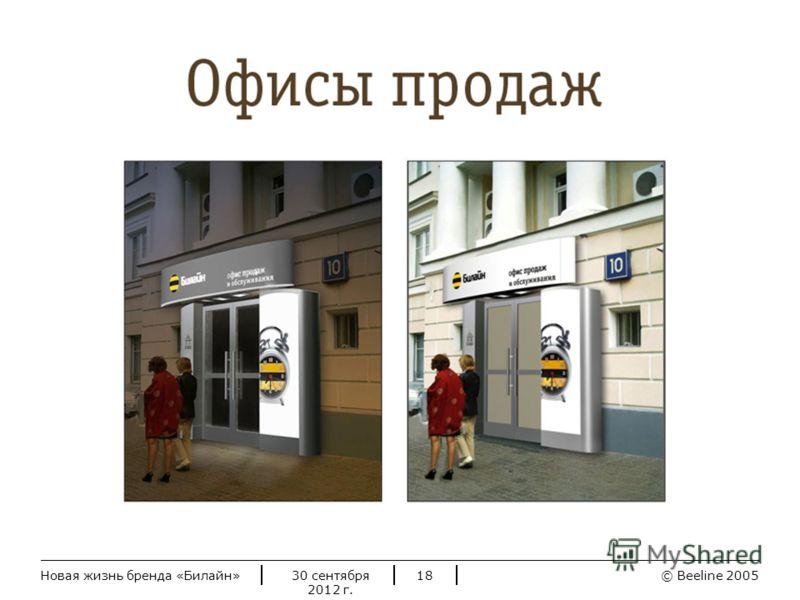 © Beeline 20052 июля 2012 г.Новая жизнь бренда «Билайн»18